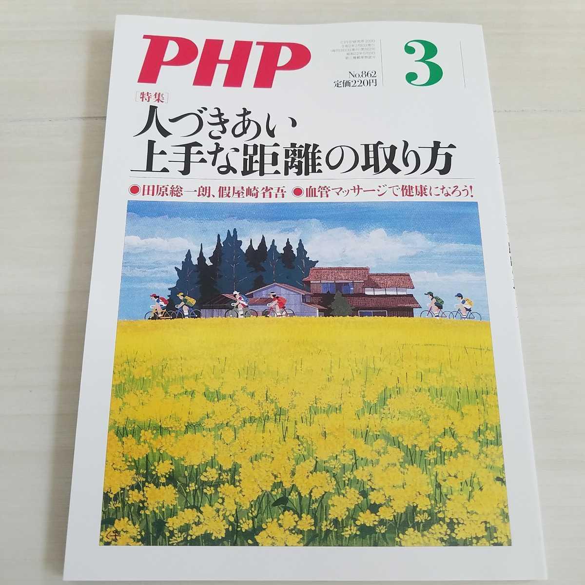 Php 研究 所
