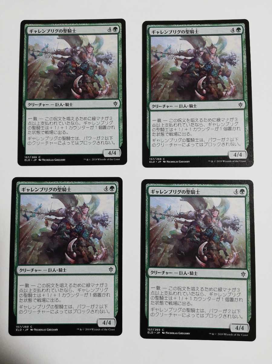MTG マジックザギャザリング ギャレンブリグの聖騎士 日本語版 4枚セット_画像1