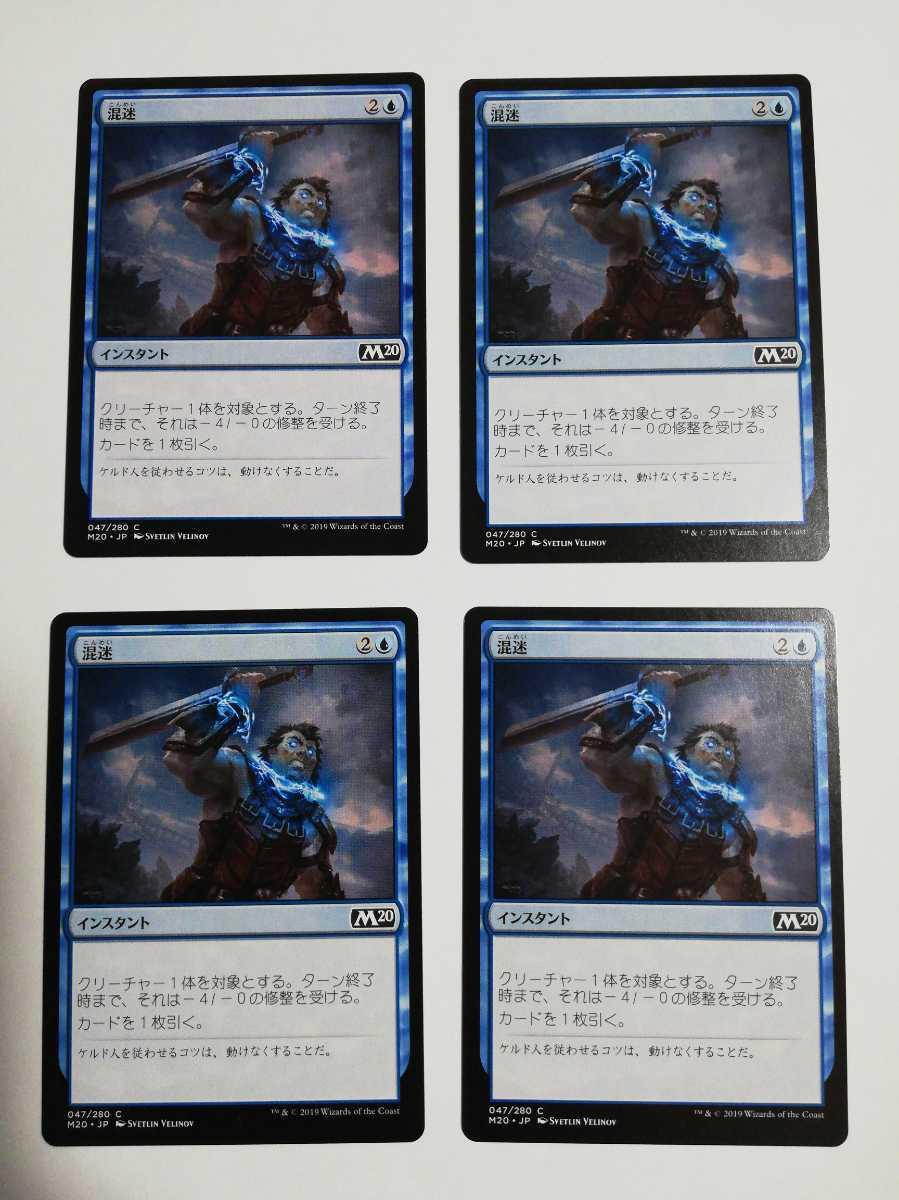 MTG マジックザギャザリング 混迷 日本語版 4枚セット_画像1