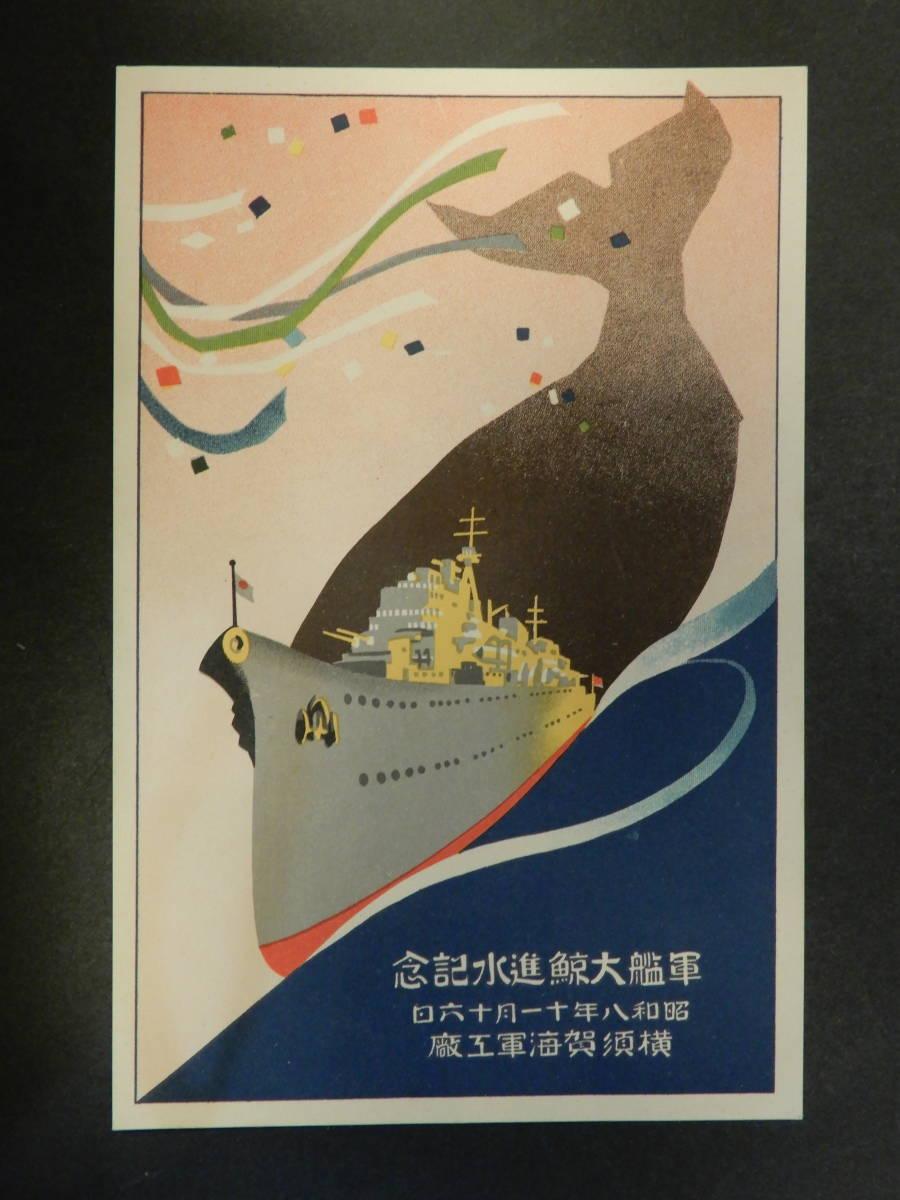 戦前絵葉書 軍艦 軍艦大鯨進水記念絵葉書 袋付2枚 横須賀海軍工廠( 昭和8年11月16日 )