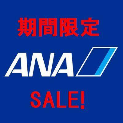 期間限定 ANA130000マイル 口座へ加算 提携施設ご利用に! 特典航空券に! 全日空13万マイル 国内線 国際線 マイレージクラブ ビジネスクラス_画像1