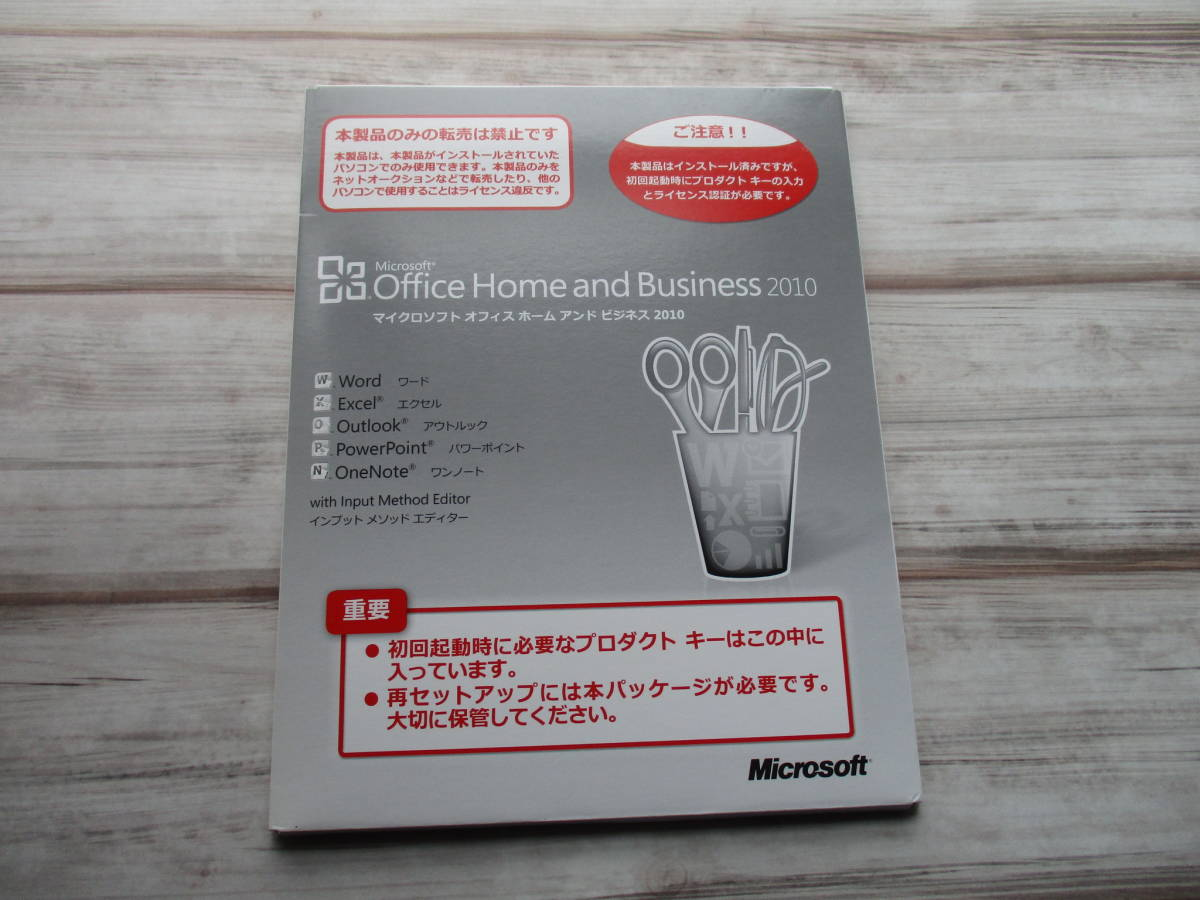Microsoft Office Home and Business 2010 【認証保証】 正規品 Word Excel PowerPoint