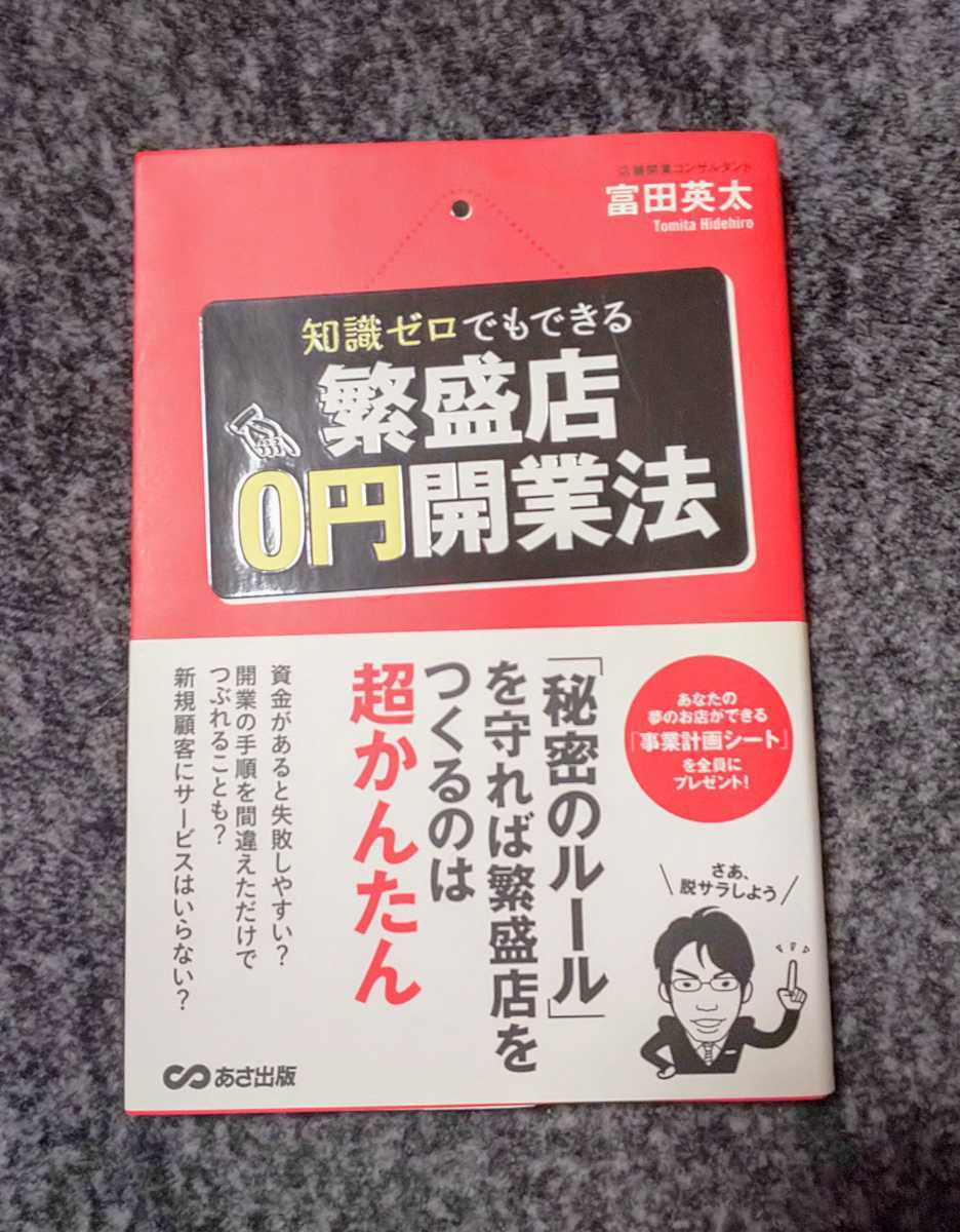 知識ゼロでもできる 繁盛店 0円開業法 富田英太著 あさ出版 中古 起業