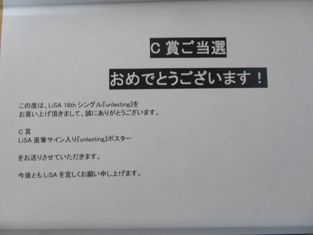 【ポスター】LiSA直筆サイン入り「unlasting」ポスター【新品未使用】
