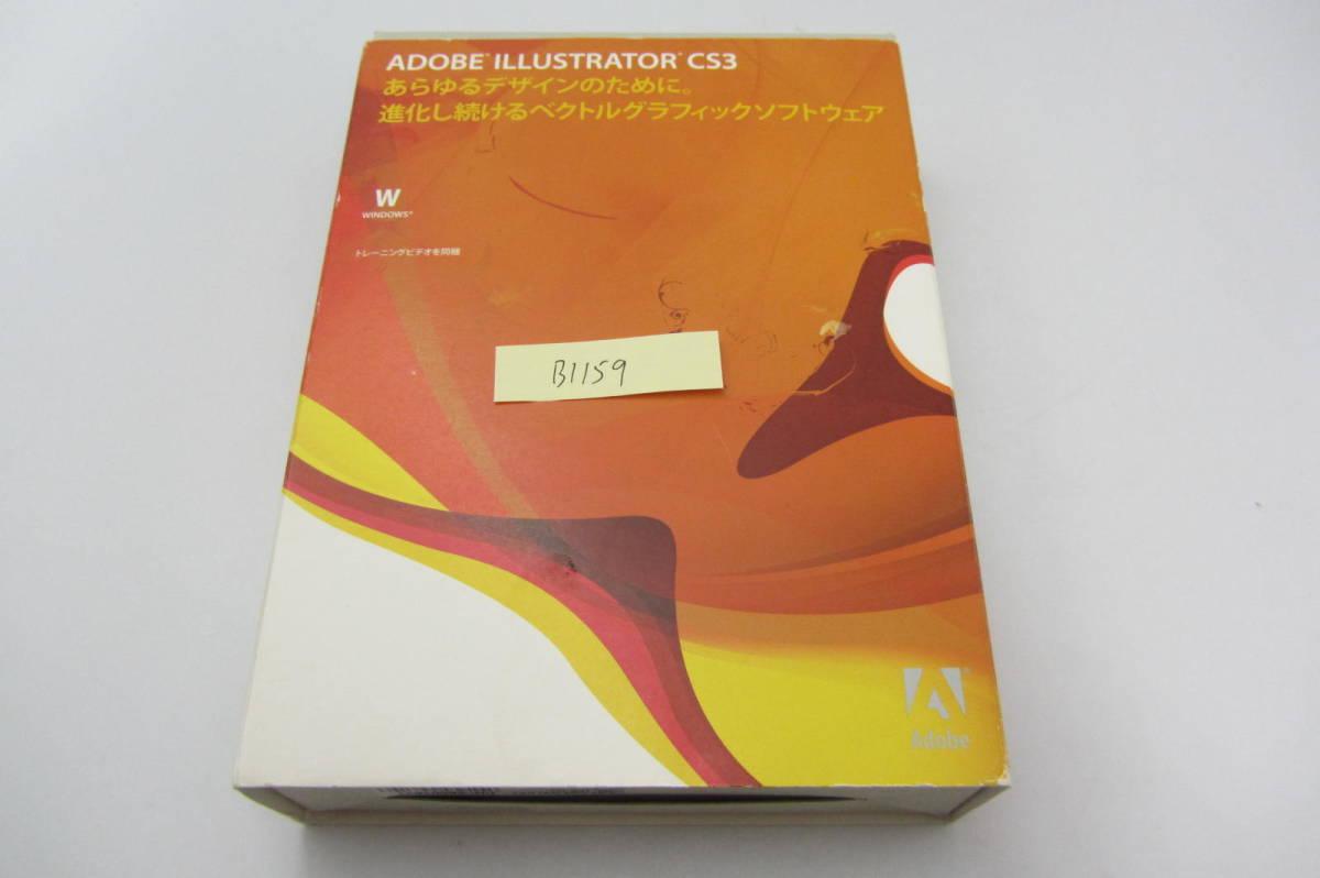 送料無料格安 Adobe Illustrator CS3 イラストレーター Creative Suite 3 WINDOWS版 AI ライセンスキーあり アップグレード版 新規可 B1159_画像1