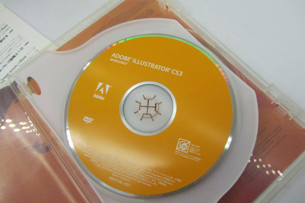 送料無料格安 Adobe Illustrator CS3 イラストレーター Creative Suite 3 WINDOWS版 AI ライセンスキーあり アップグレード版 新規可 B1159_画像3