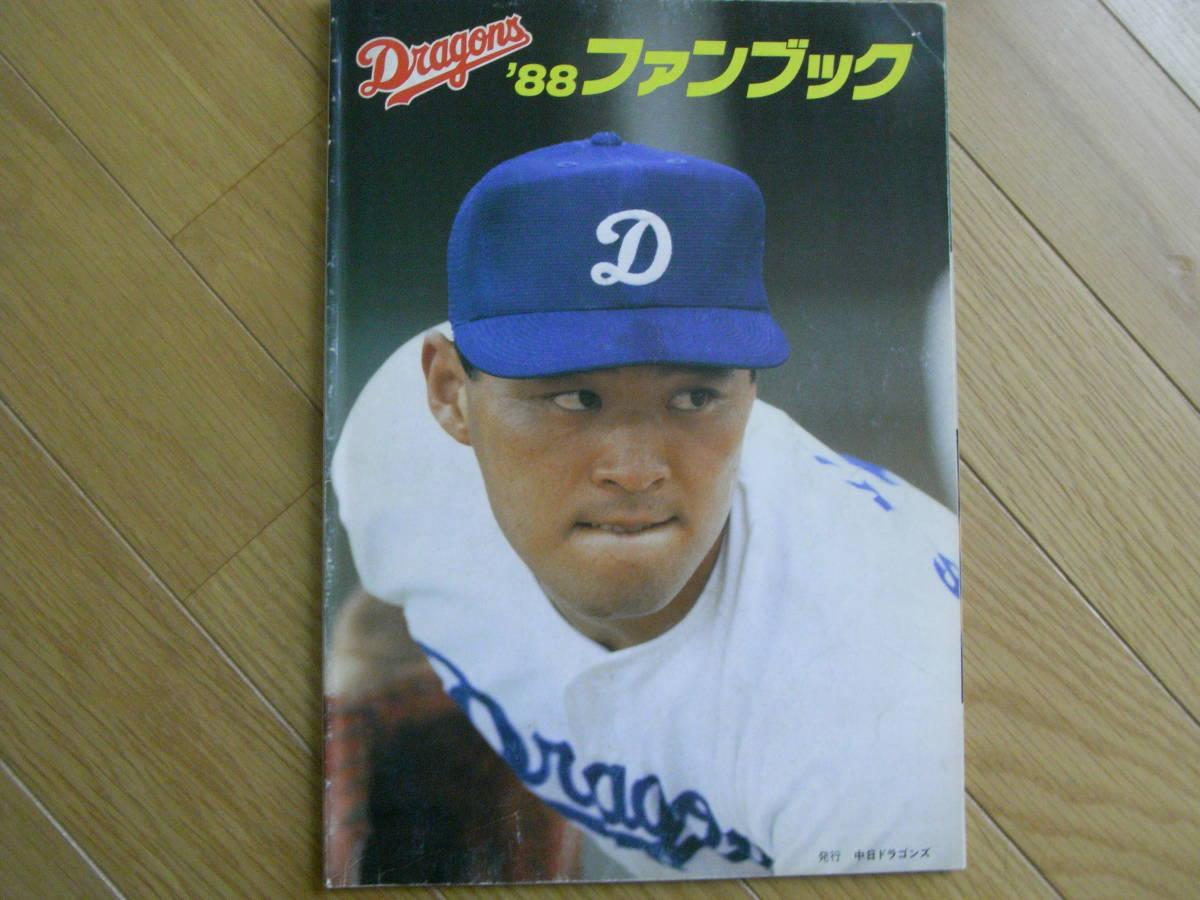 中日ドラゴンズ '88ファンブック ●A_画像1
