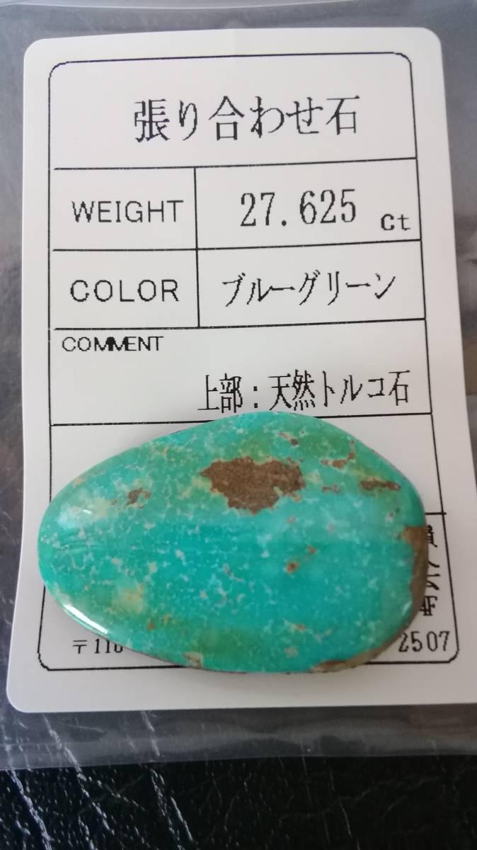 【天然 トルコ石 バッキング済み ブルーグリーン】 27.625ct ルース ソーティング付き_画像3