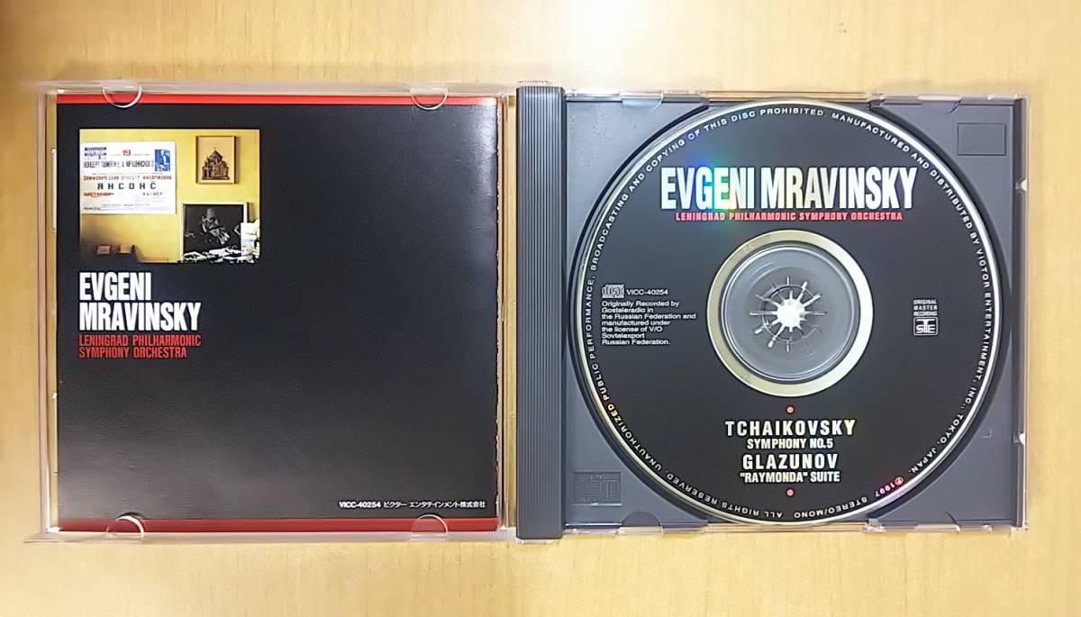 チャイコフスキー 交響曲第5番 グラズノフ 組曲「ライモンダ」 エフゲニー・ムラヴィンスキー レニングラード・フィルハーモニー CD_画像3
