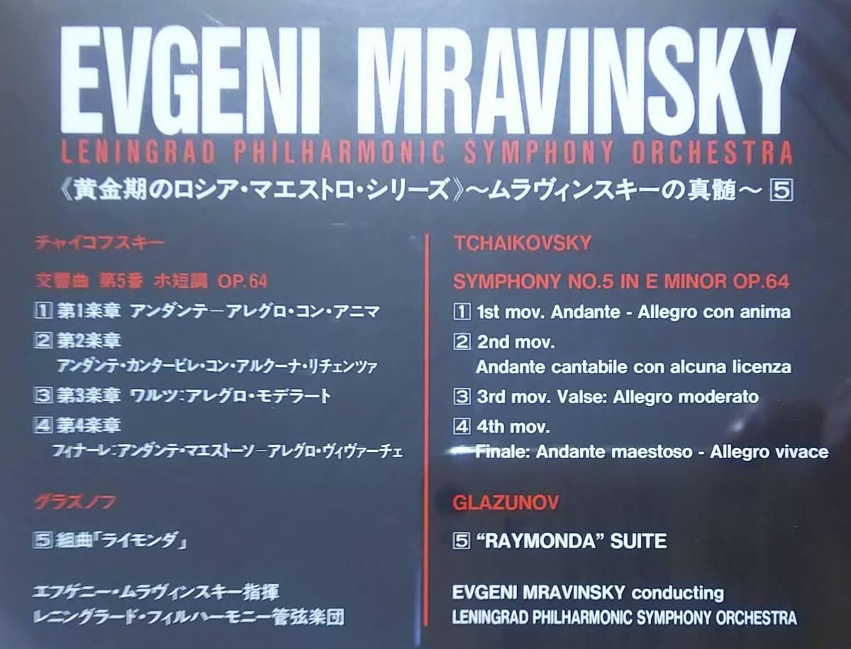 チャイコフスキー 交響曲第5番 グラズノフ 組曲「ライモンダ」 エフゲニー・ムラヴィンスキー レニングラード・フィルハーモニー CD_画像8