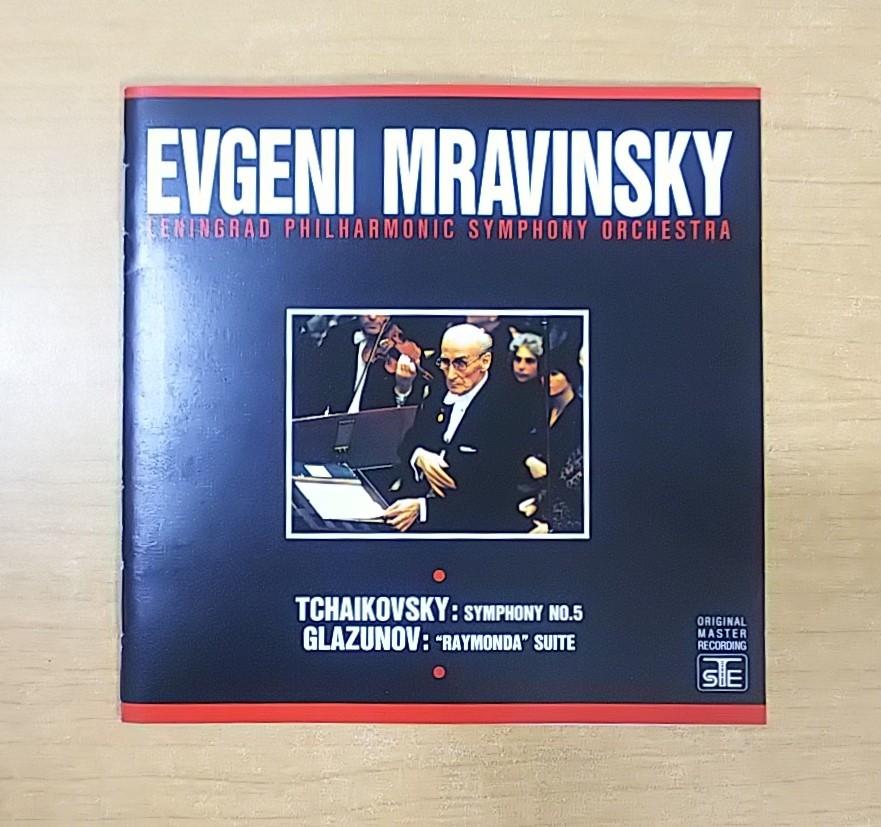 チャイコフスキー 交響曲第5番 グラズノフ 組曲「ライモンダ」 エフゲニー・ムラヴィンスキー レニングラード・フィルハーモニー CD_画像4