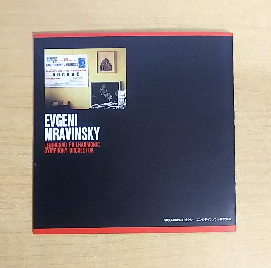 チャイコフスキー 交響曲第5番 グラズノフ 組曲「ライモンダ」 エフゲニー・ムラヴィンスキー レニングラード・フィルハーモニー CD_画像5