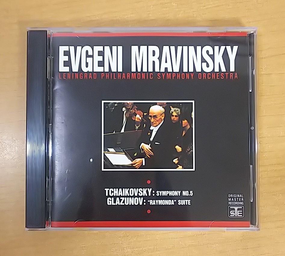 チャイコフスキー 交響曲第5番 グラズノフ 組曲「ライモンダ」 エフゲニー・ムラヴィンスキー レニングラード・フィルハーモニー CD_画像1