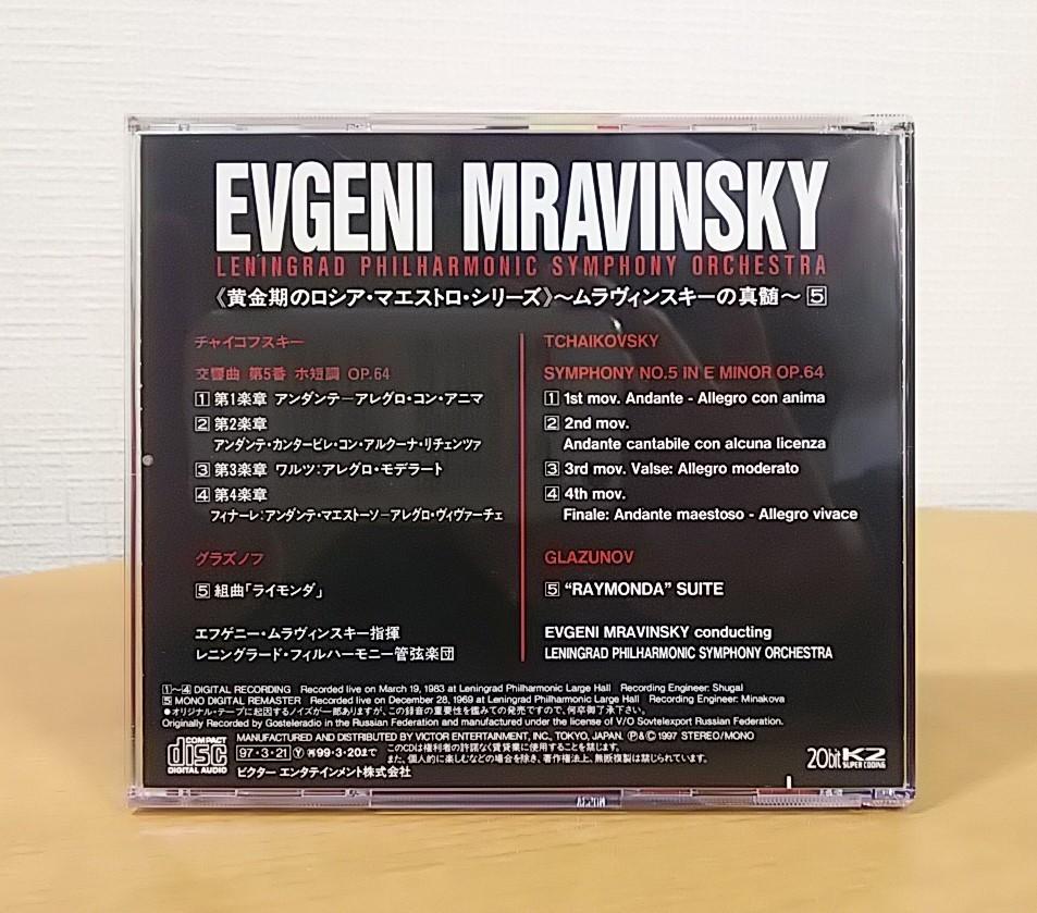 チャイコフスキー 交響曲第5番 グラズノフ 組曲「ライモンダ」 エフゲニー・ムラヴィンスキー レニングラード・フィルハーモニー CD_画像2