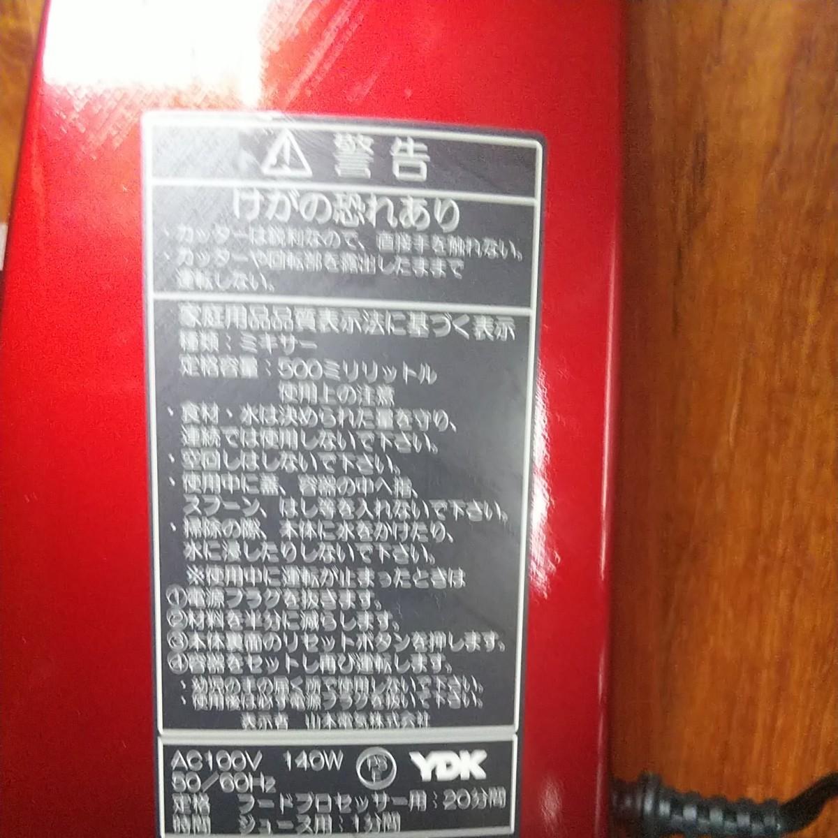 山本電気 フードプロセッサー MM22