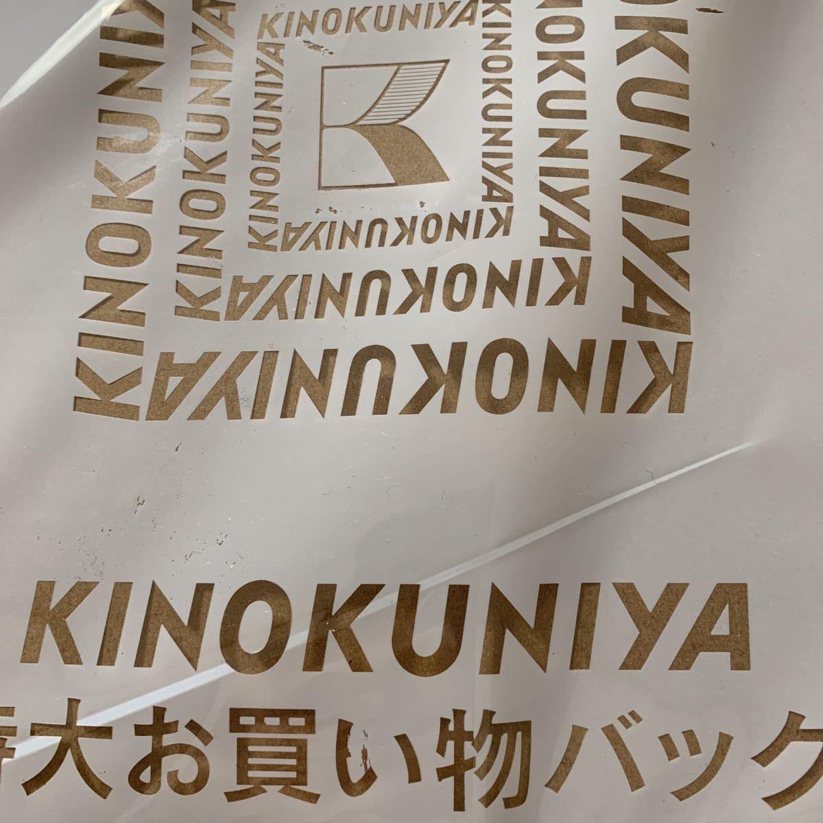 オトナミューズ2月号 KINOKUNIYA特大お買い物バッグ 未開封