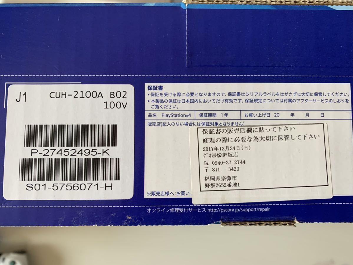 【動作確認済み!送料込み!】SONY PlayStation4 CUH-2100AB02(500GB)グレイシャーホワイト 充電スタンドつき PS4_画像6