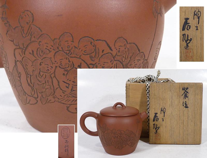 《SX》常滑焼名工 清水石仙造 十六羅漢刻 茶注 急須 共箱 茶道具