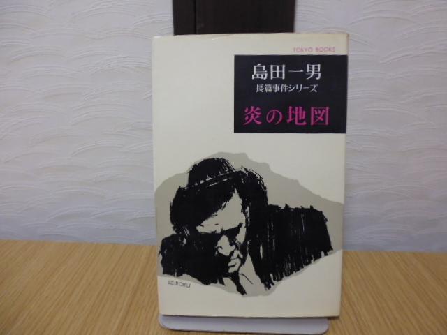 炎の地図(島田一男長編事件シリーズ)東京文芸社