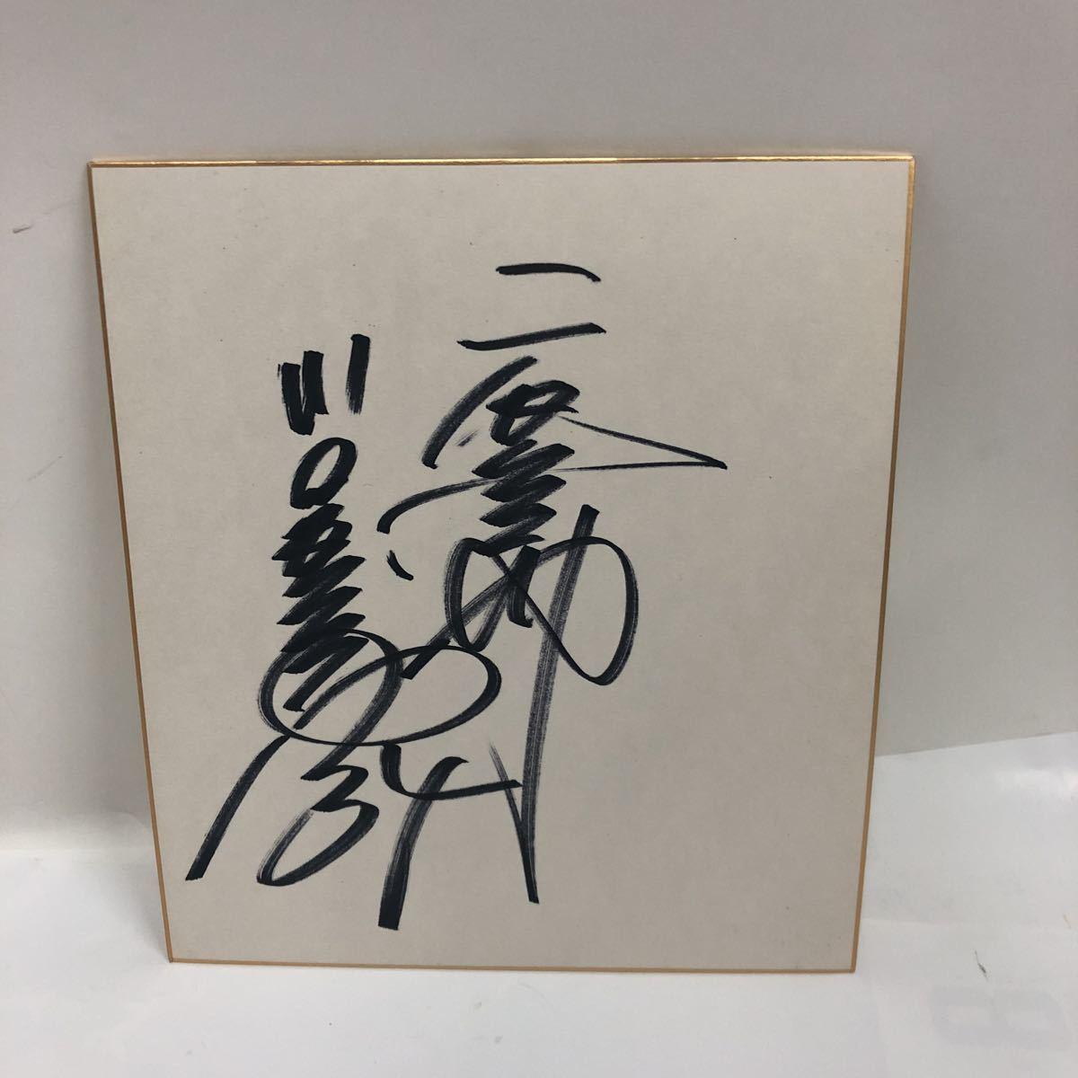 レア 希少 広島カープ 川口選手 34番 現役時代 直筆サイン色紙 _画像1