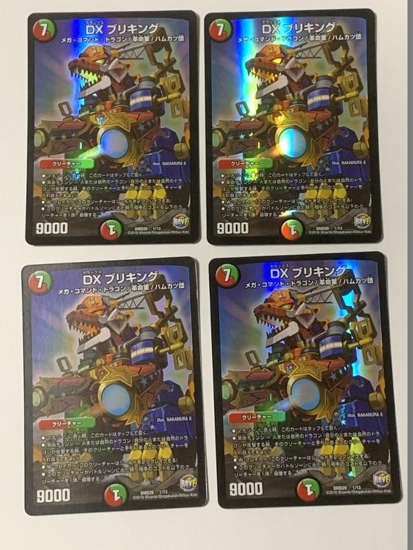 DM【DX ブリキング】4枚セット デュエルマスターズ_画像1