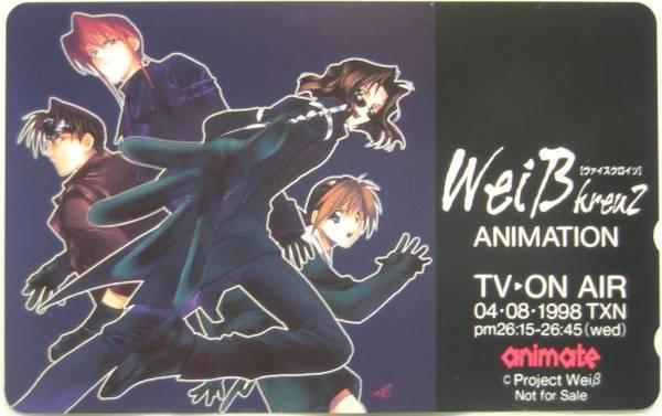 ☆ telephone card Weiβkreuz (Weiss Kreuz) ☆