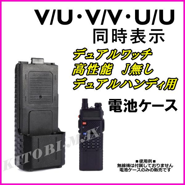電池ケース/同時表示&デュアルワッチ も OK♪ワイド送受信機能搭載 格安・高機能 J無し デュアルハンディ用 新品/BAOFENG社 UV5R UV5 に_画像1