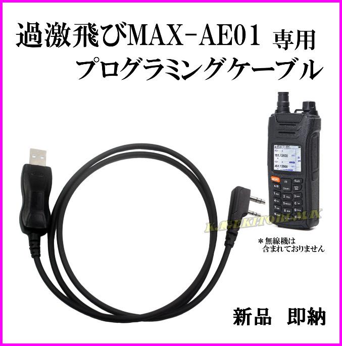AE01-過激飛びMAX 専用プログラミングケーブル♪新品 / ROMチューン搭載! ワイドバンド 同時表示&デュアルワッチ ハンディ 無線機 用_画像1