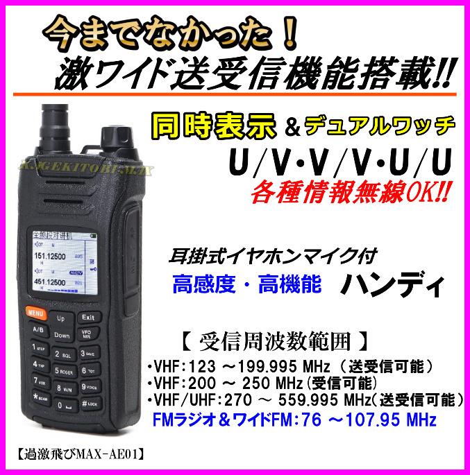 過激飛びMAX-AE01 チューン搭載!! 超過激 ワイドバンド送受信可能 多機能 ハンディ 新品 同時表示&デュアルワッチ/無線機 トランシーバー_画像1