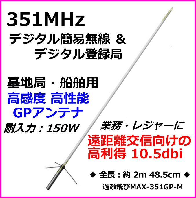【M】351MHz デジタル簡易 無線専用設計 基地局用 遠距離通信 アンテナ 新品 M型コネクター / 351.29MHz デジ簡 無線機 に♪過激飛びMAX_画像1