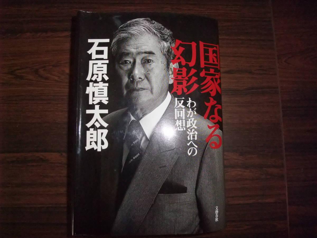 国家なる幻影 わが政治への反回想 石原慎太郎 単行本 書籍 小説 文学 雑誌 日本人 本棚 エッセー