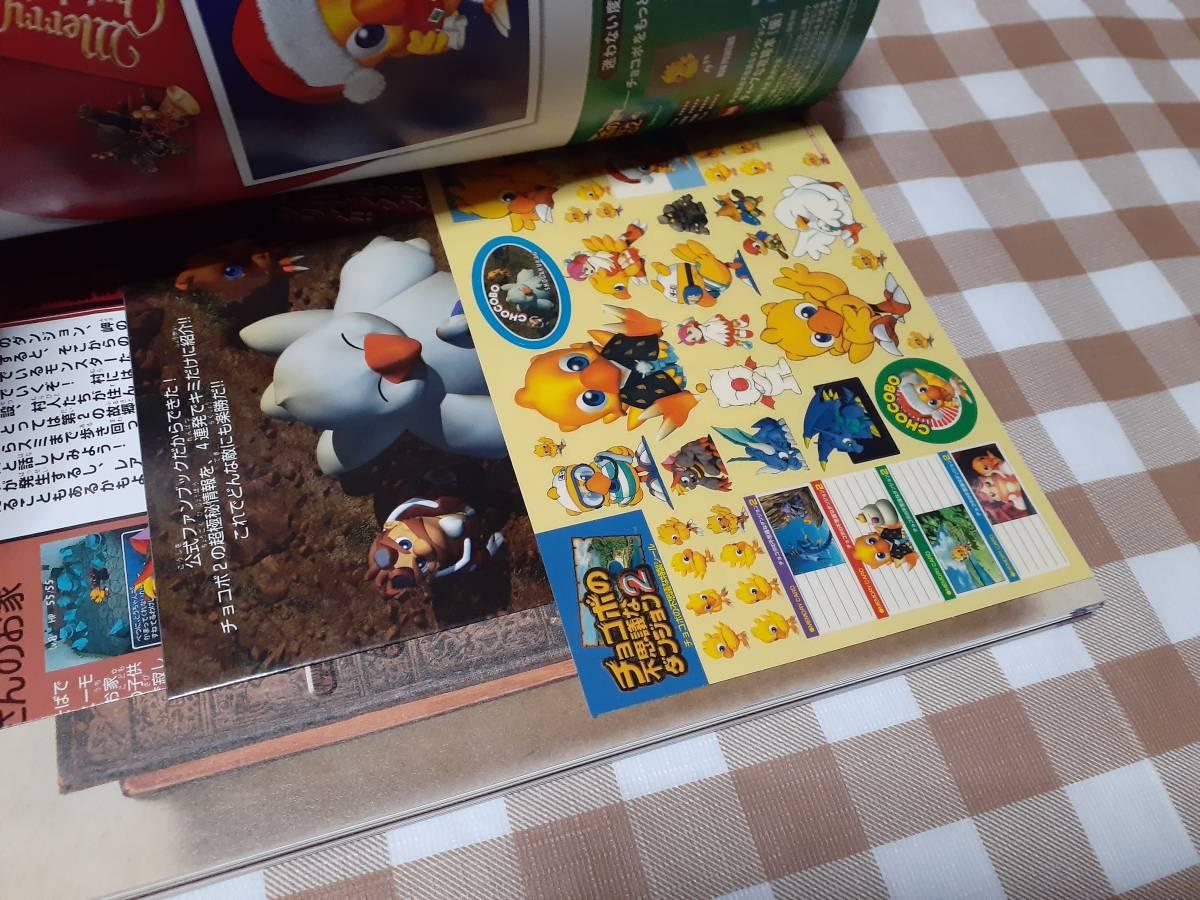 送料無料☆チョコボの不思議なダンジョン2 公式ファンブック