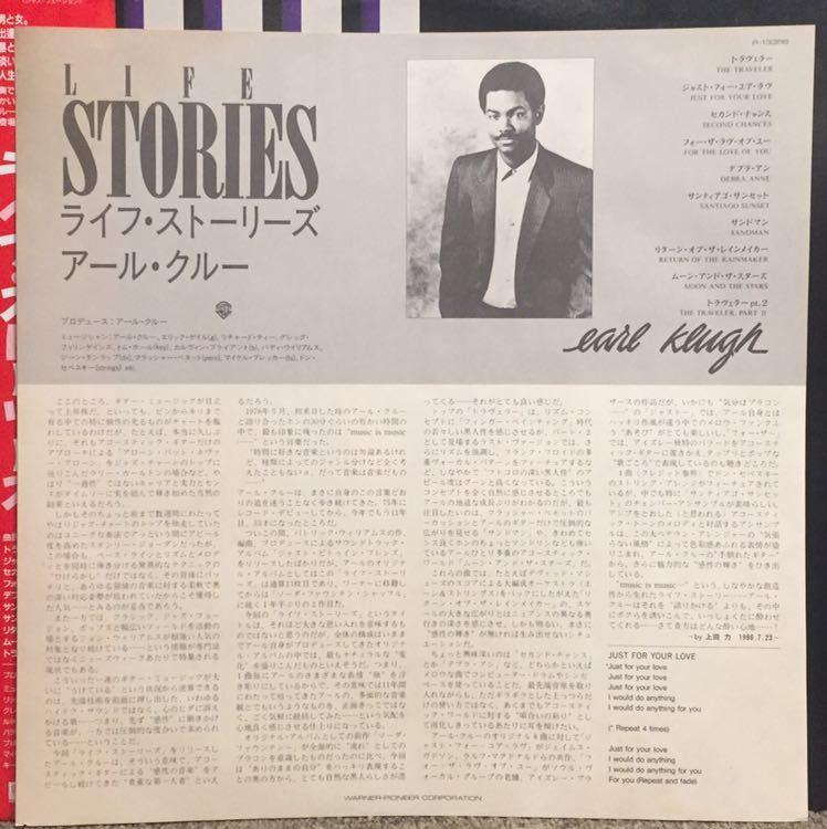 【JPN盤/Jazz,Fusion/帯付完品/美盤(EX+)/LP】Earl Klugh Life Stories / 試聴検品済_画像2