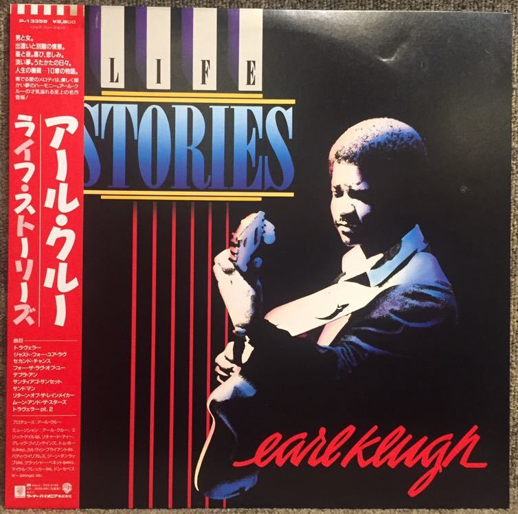【JPN盤/Jazz,Fusion/帯付完品/美盤(EX+)/LP】Earl Klugh Life Stories / 試聴検品済_画像1