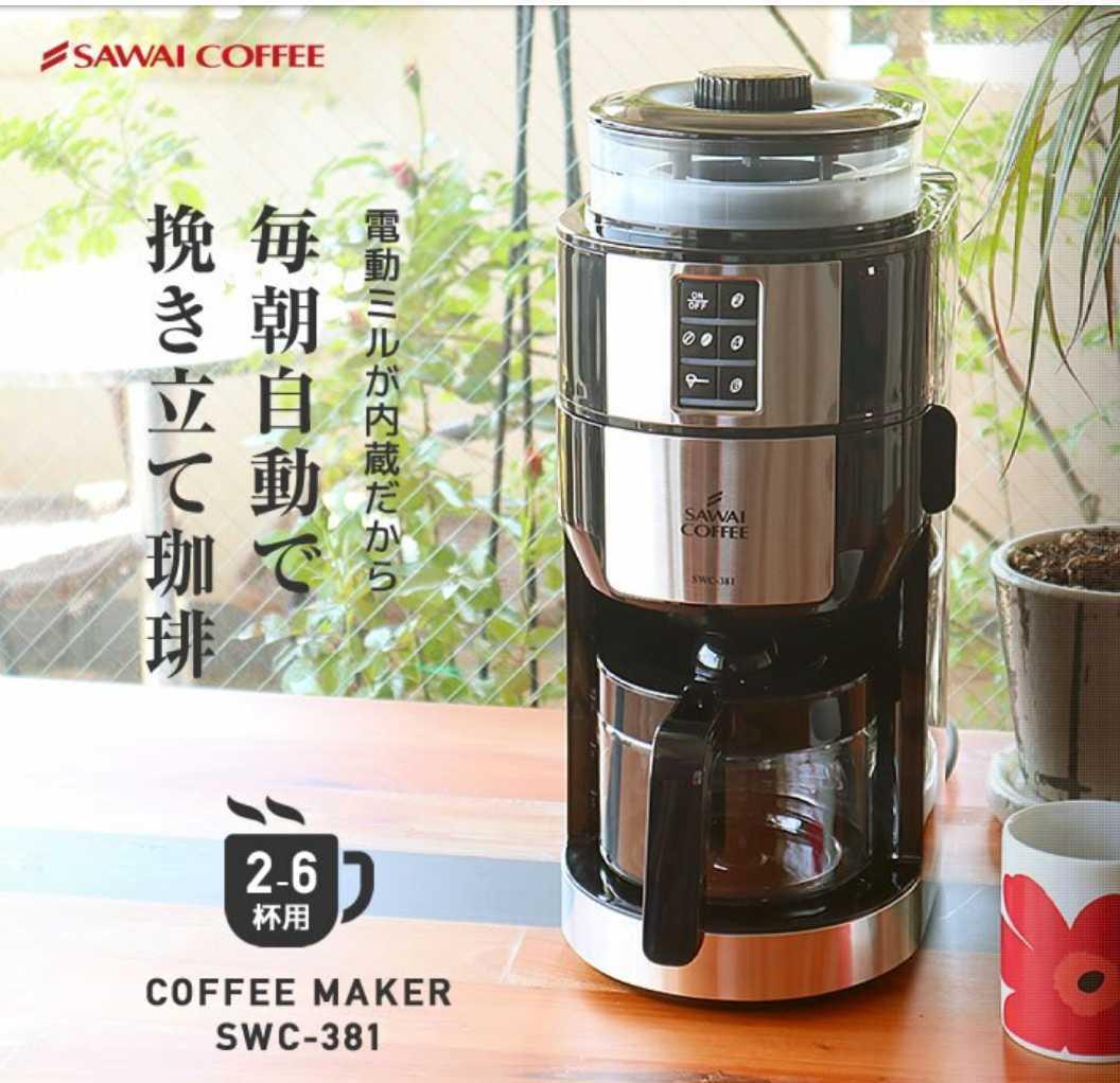 全自動コーヒーメーカー!