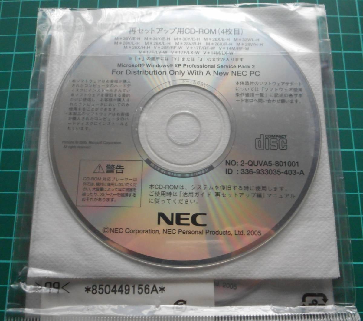 NEC 再セットアップCD-ROM 4枚組 未開封 中古(管17)_画像6