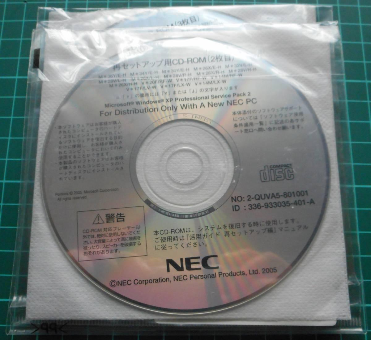 NEC 再セットアップCD-ROM 4枚組 未開封 中古(管17)_画像4