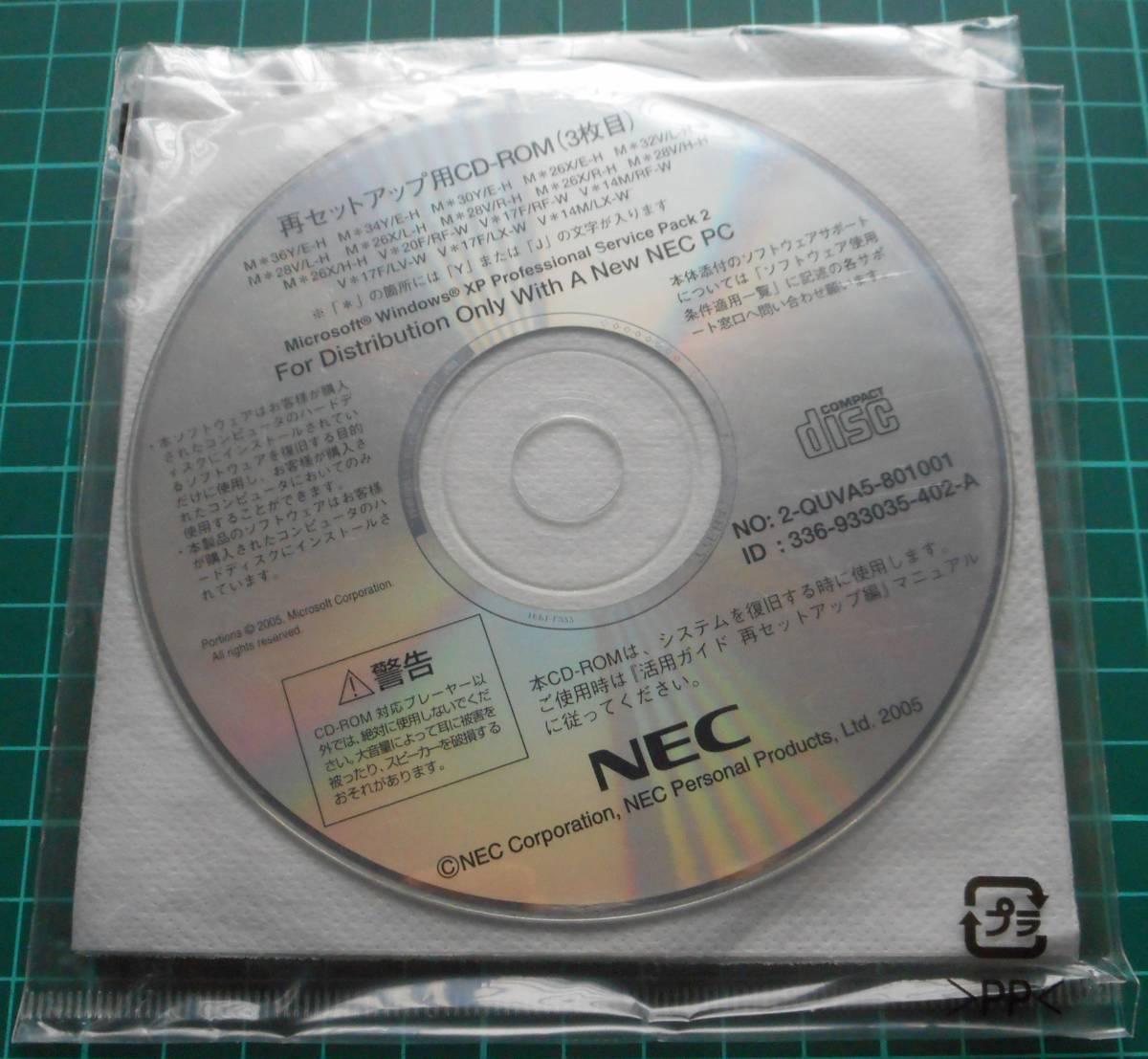 NEC 再セットアップCD-ROM 4枚組 未開封 中古(管17)_画像5