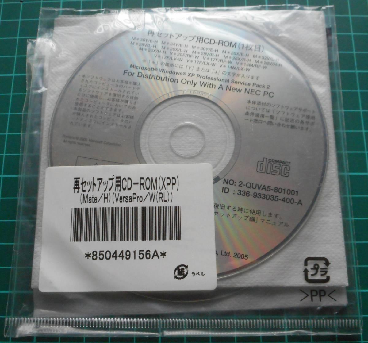 NEC 再セットアップCD-ROM 4枚組 未開封 中古(管17)_画像1