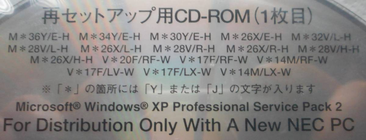 NEC 再セットアップCD-ROM 4枚組 未開封 中古(管17)_画像3