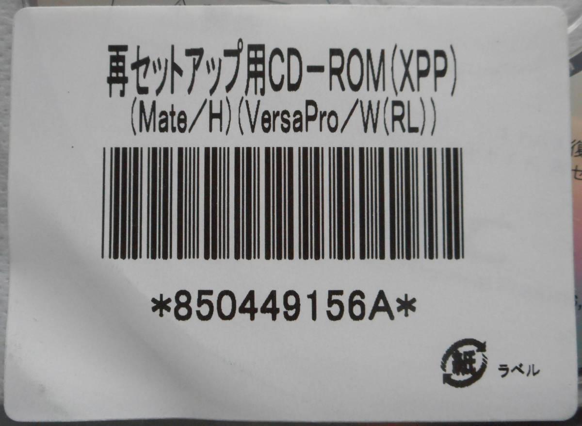 NEC 再セットアップCD-ROM 4枚組 未開封 中古(管17)_画像2