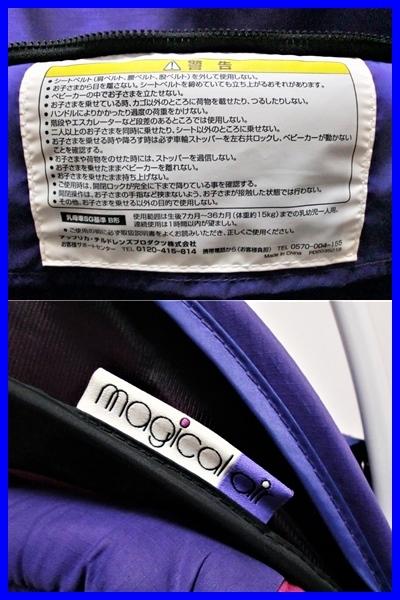 良品! アップリカ マジカルエアー 超軽量2.8kg B形 背面ベビーカー バイオレット 取説付き Aprica Magical Air 2014年モデル_警告タグとブランドタブ