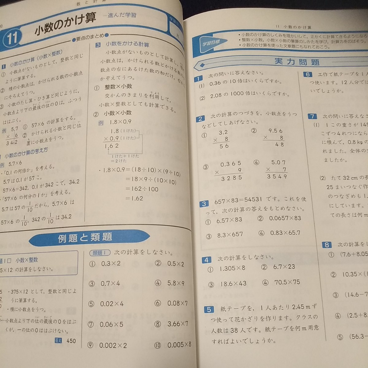 『 中学入試完成算数4年』 難関中学突破専用テキスト