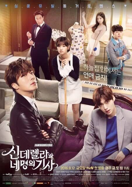 韓国ドラマ シンデレラと4人の騎士 全話