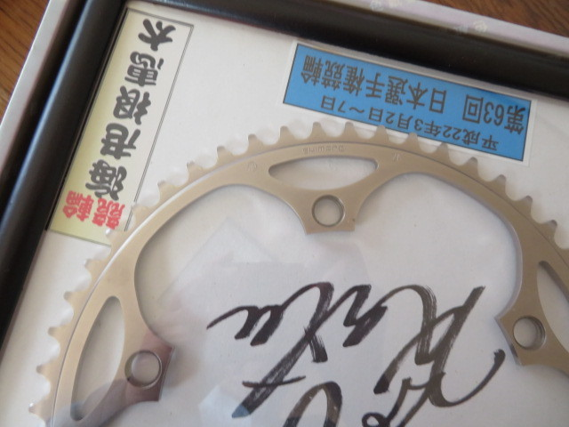 ★ グランプリ 覇者 海老根恵太選手 サイン色紙 リング 競輪 NJS 認定品!_画像2
