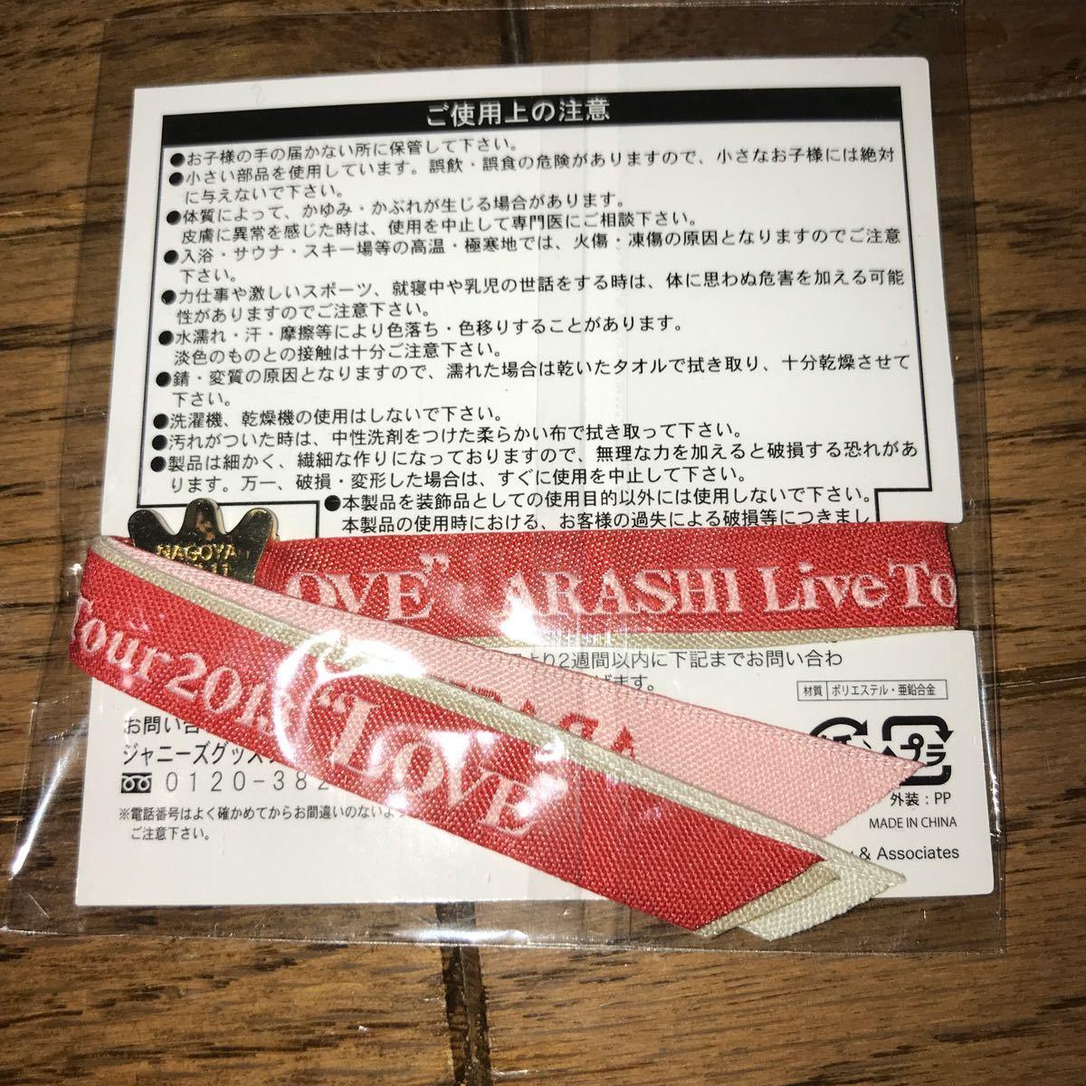 嵐 ライブグッズ 2013 LOVE  リボンブレス 赤