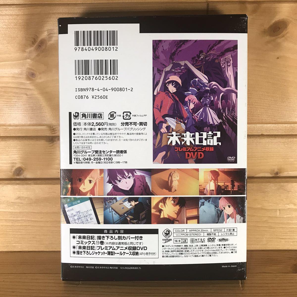 未来日記 11 DVD付き限定版