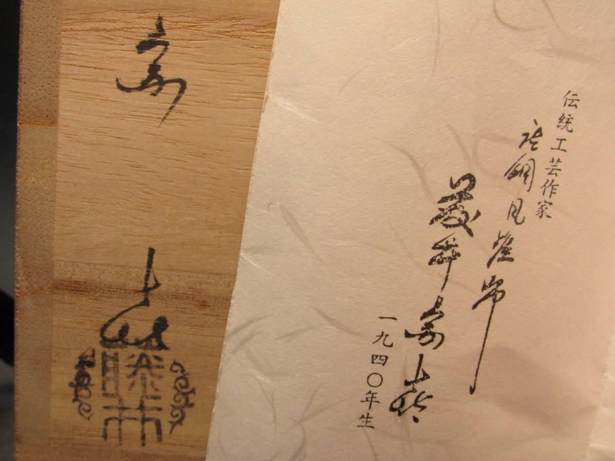 茶道具 花入 唐銅 青海波龍耳付 27cm 唐銅風炉師 藤井宗喜 共箱_画像9