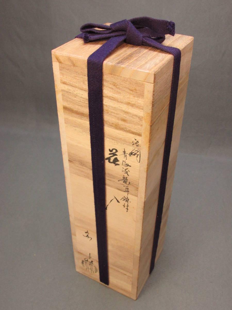 茶道具 花入 唐銅 青海波龍耳付 27cm 唐銅風炉師 藤井宗喜 共箱_画像10