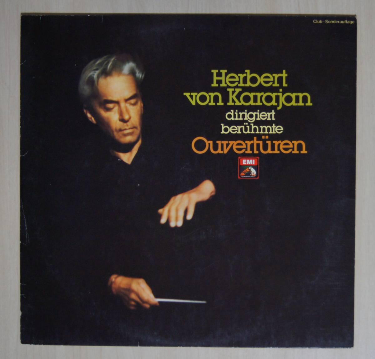 ヘルベルト・フォン・カラヤン/ベルリン・フィル/フィルハーモニア管弦楽団【ドイツ盤】「オペラ序曲集」_画像1